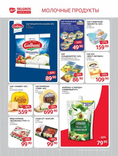 SELGROS Cash & Carry: Гипермаркеты и супермаркеты Казани